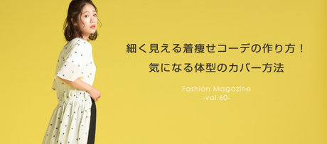 Fashion Magazine vol.60