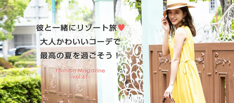 Fashion Magazine vol.61