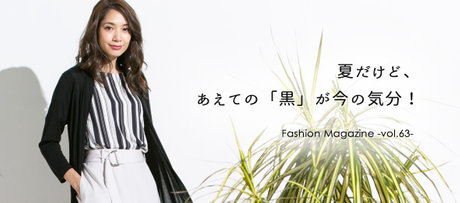 Fashion Magazine vol.63
