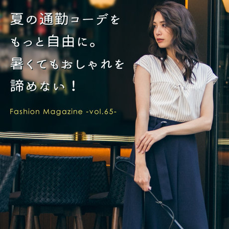 Fashion Magazine vol.65