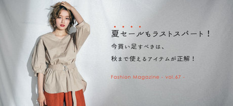 Fashion Magazine vol.67