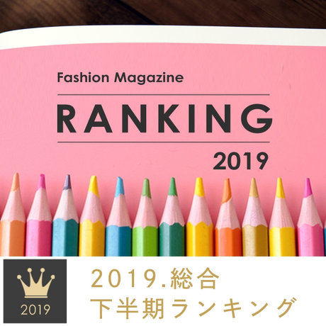 Fashion Magazine ranking