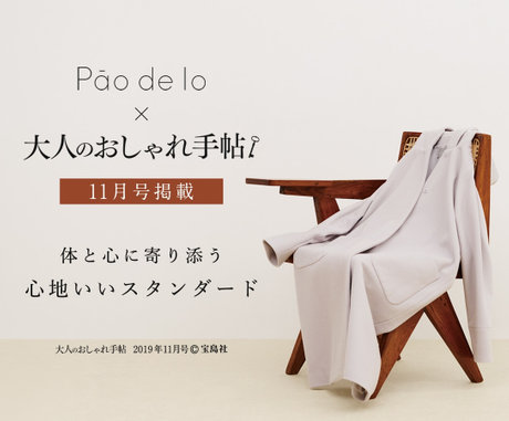 Pao de lo×大人のおしゃれ手帖11月号