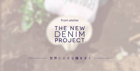 Pao de lo 「世界に小さな種をまく 」 THE  NEW DENIM PROJECT. from Atelier