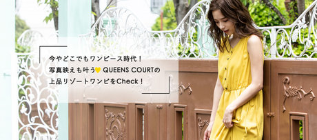 QUEENS COURTの上品リゾートワンピをCheck
